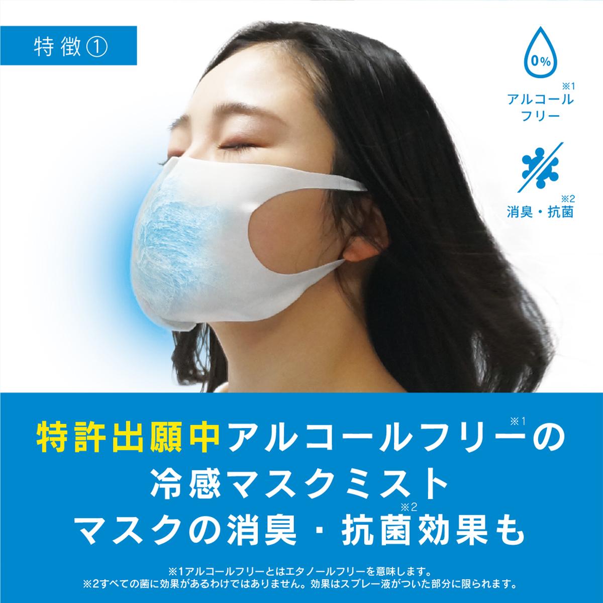 マスク用 リフレッシュミスト