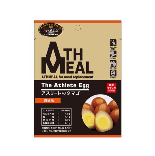 ATHMEAL アスリートのタマゴ(醤油) 5袋セット