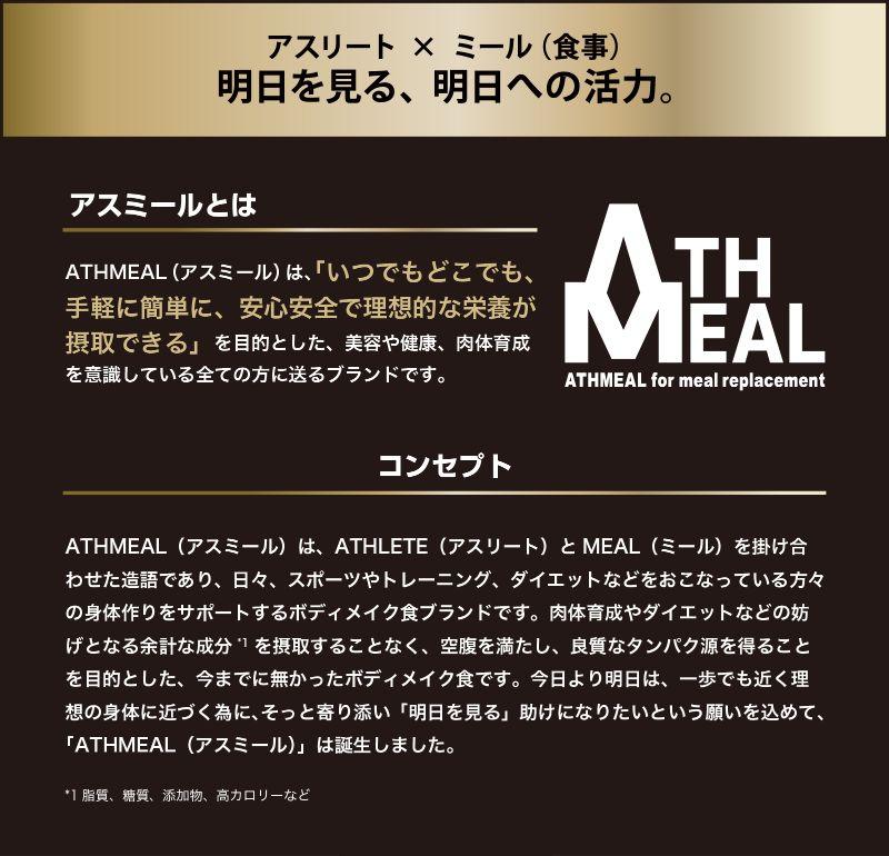 ATHMEAL アスリートのタマゴ(燻製) 5袋セット