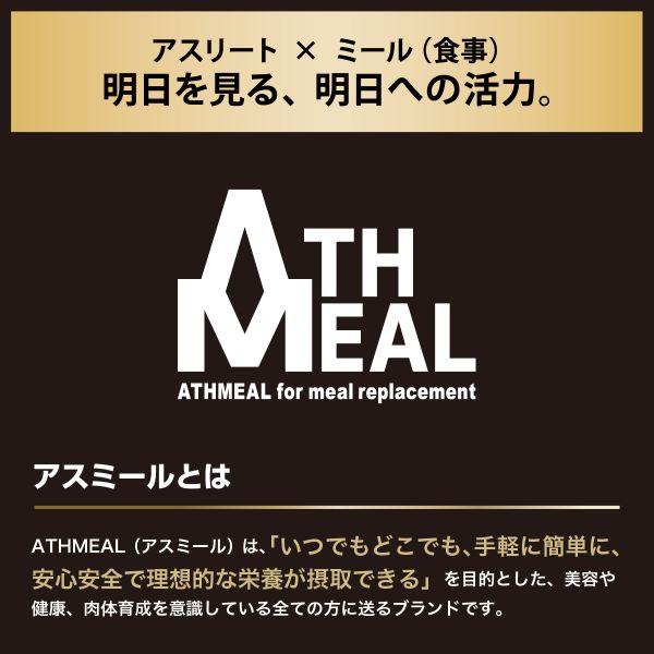ATHMEAL アスリートのブドウ糖 5袋セット