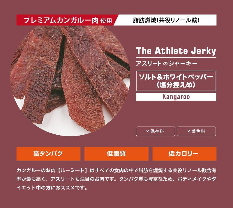 ATHMEAL アスリートのジャーキー(カンガルー) 5袋セット