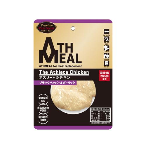 ATHMEAL アスリートのチキン(ブラックペッパー&ガーリック) 5袋セット