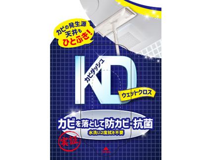 カビダッシュ 【ウエットクロス】