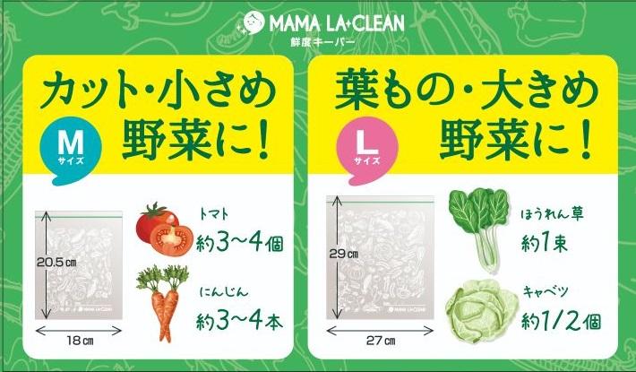 ママラクリーン 【鮮度キーパー】(Mサイズ/Lサイズ)