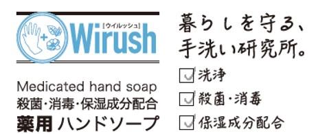 ウイルッシュ【薬用ハンドソープ】≪詰め替え用≫ 5個セット