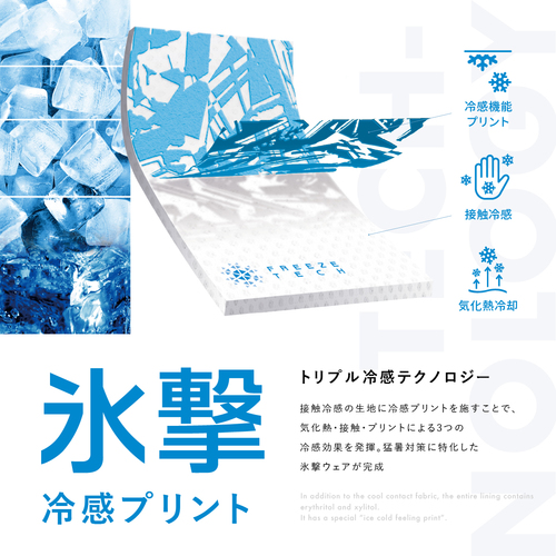 冷却ライトウエイト/長袖クルーネックシャツ/WHT(M〜XL)