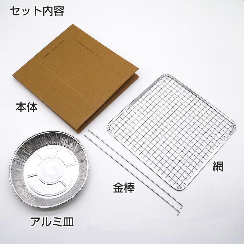 ●簡単組み立て スモークBOX小