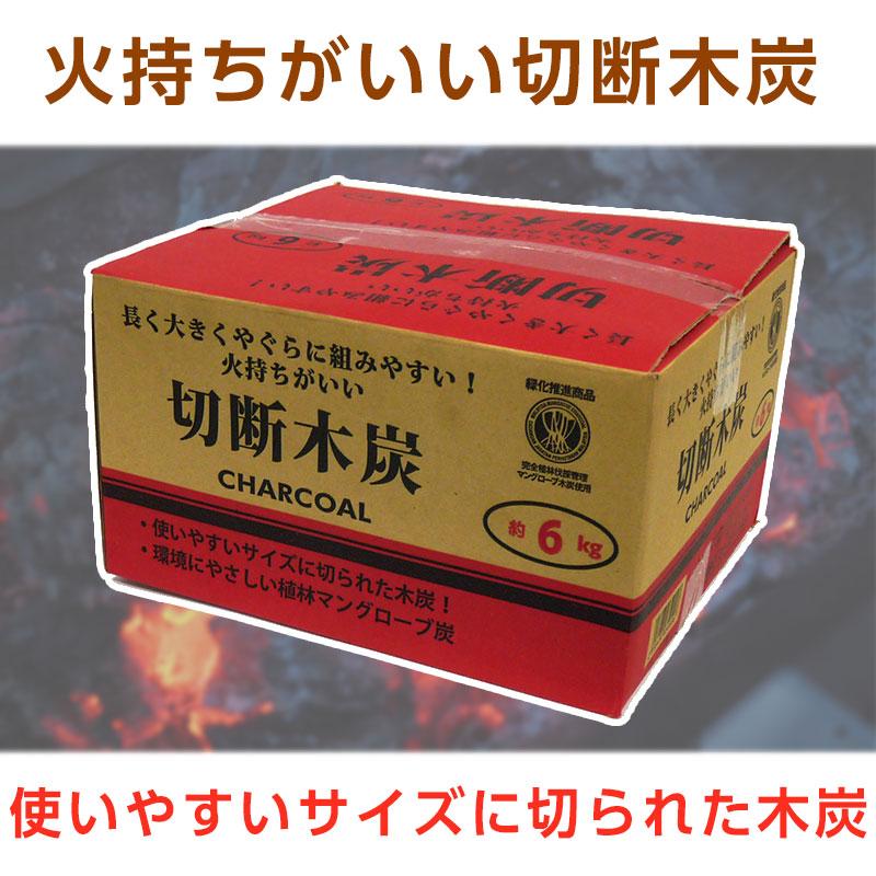 ●火持ちがよい切断木炭6kg