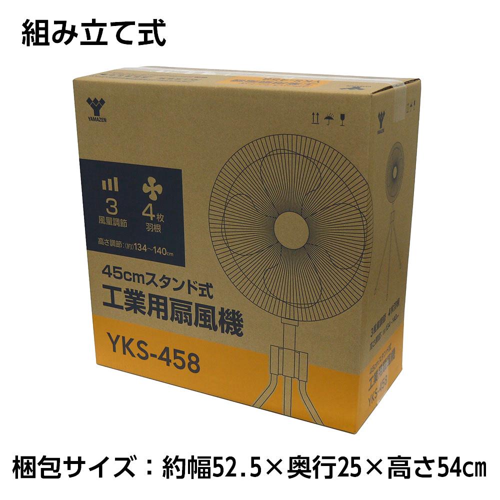 ●工業扇スタンド式 YKSー458