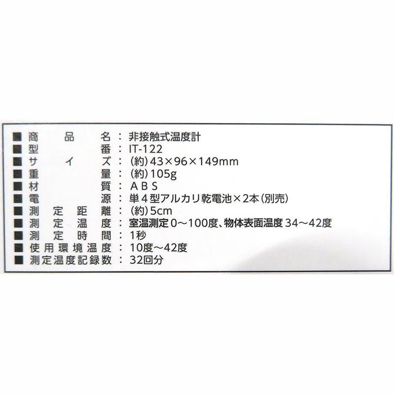 ■非接触式温度計