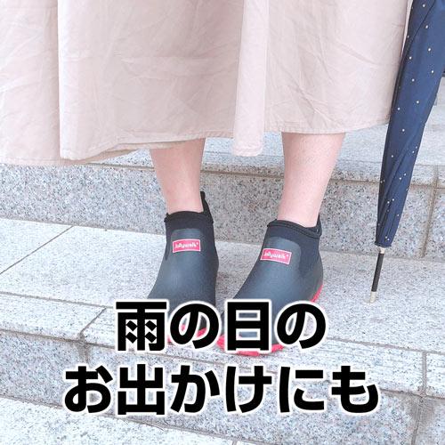 ●足にぴったり防水ブーツ ブラック