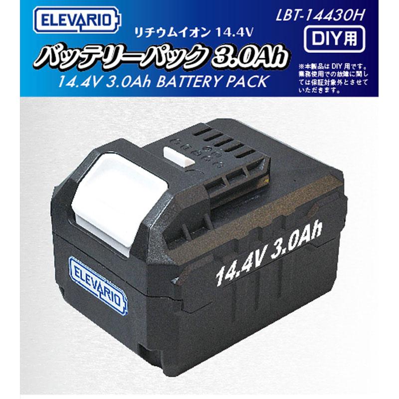 ●リチウムイオンバッテリー 3.0Ah