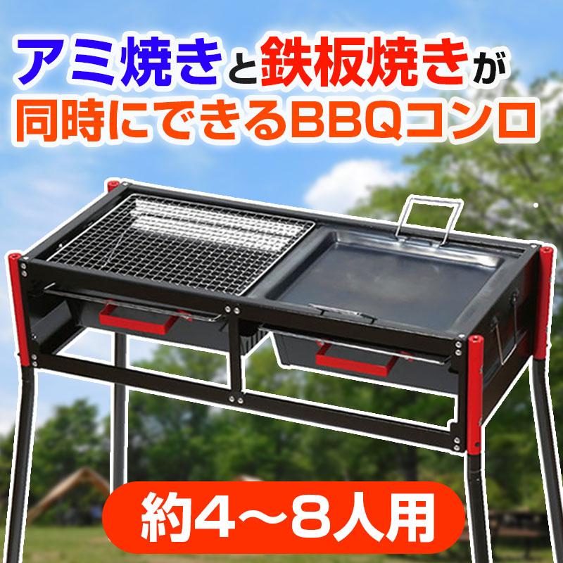 ●炭入れ簡単 ダブル焼き面コンロ AF6320