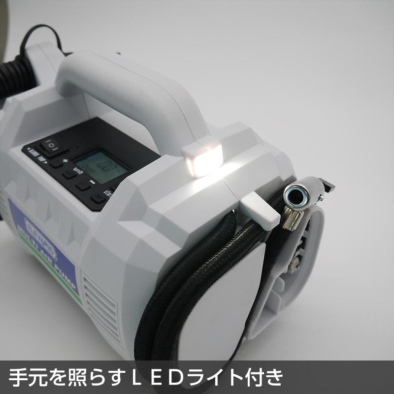 ●14.4V充電式 空気入れ(本体のみ)