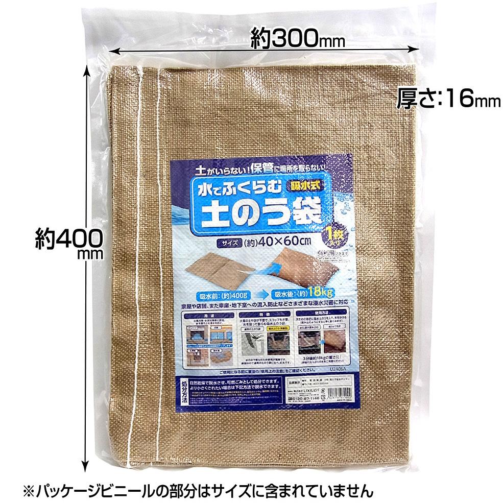 ●吸水式ふくらむ土のう  40×60cm