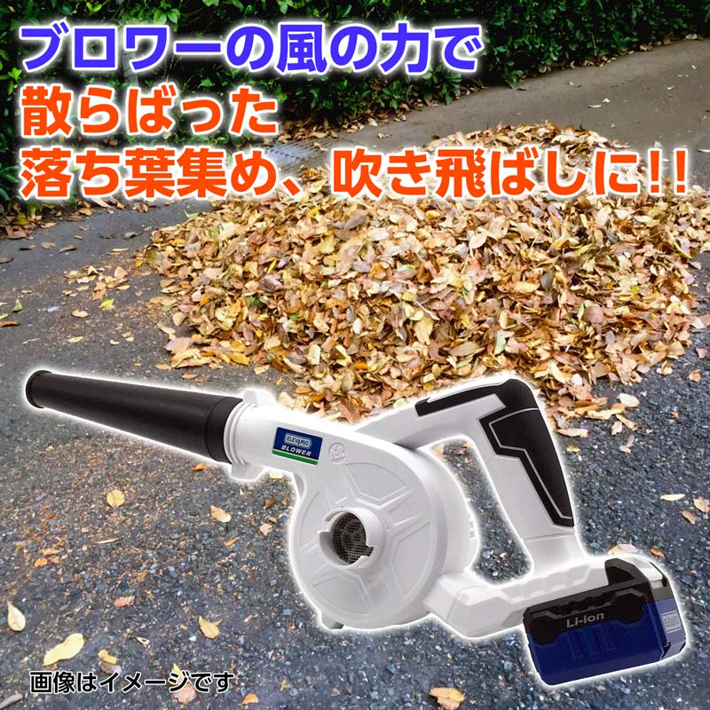 ●14.4V充電式ブロワー(本体のみ)