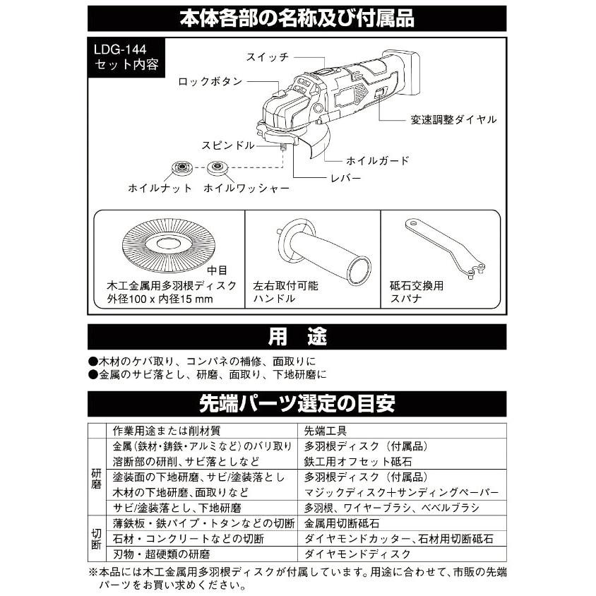 ●充電式 ディスクグラインダー(本体のみ)