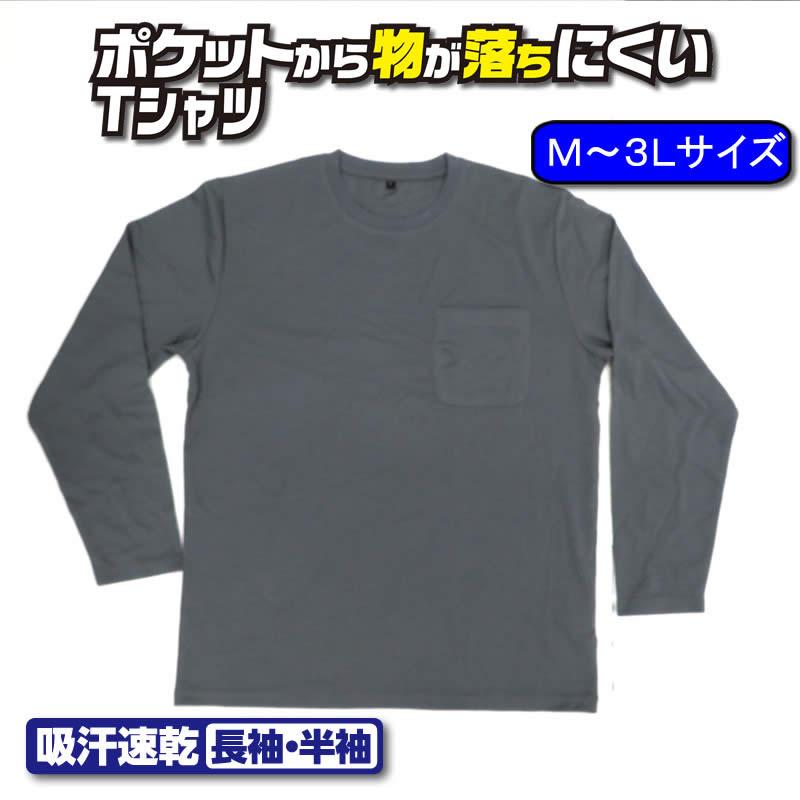 ●ポケットから物が落ちにくい吸汗速乾 長袖Tシャツ 丸首 グレー