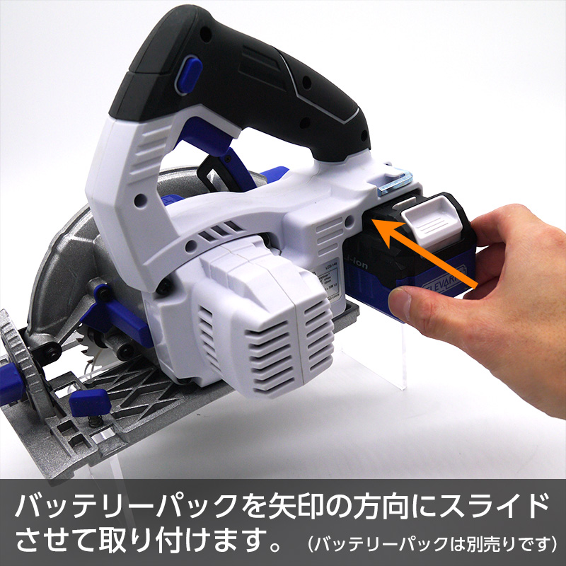 ●14.4V充電式丸鋸 125mm(本体のみ)