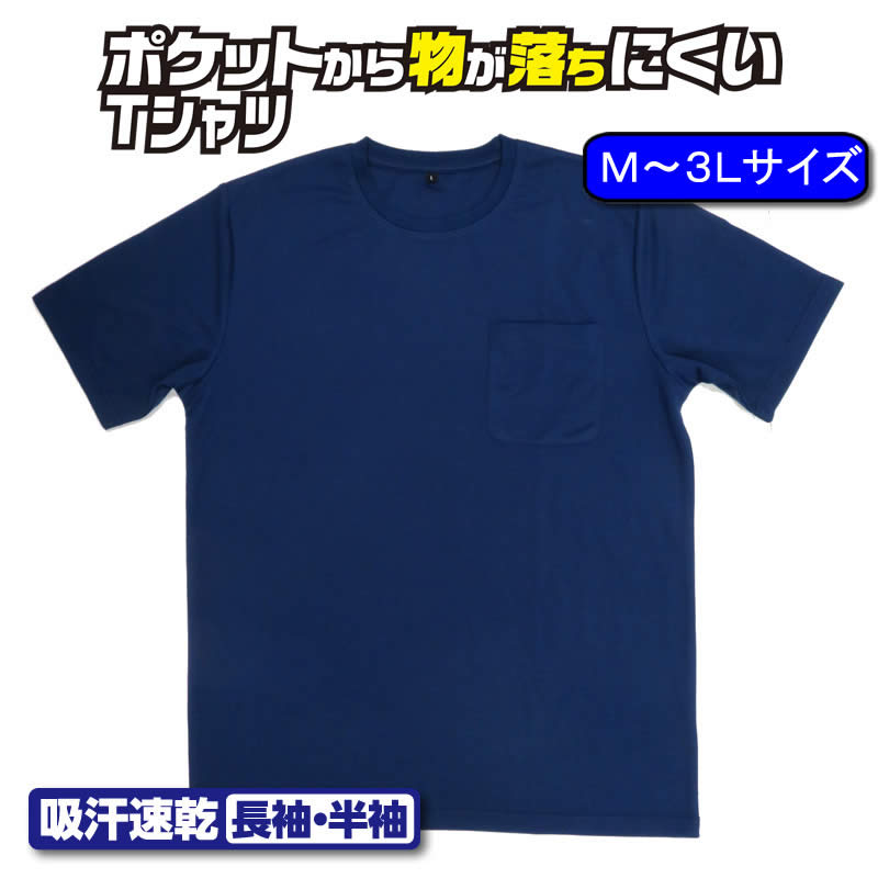 ●ポケットから物が落ちにくい吸汗速乾 半袖Tシャツ 丸首 ネイビー