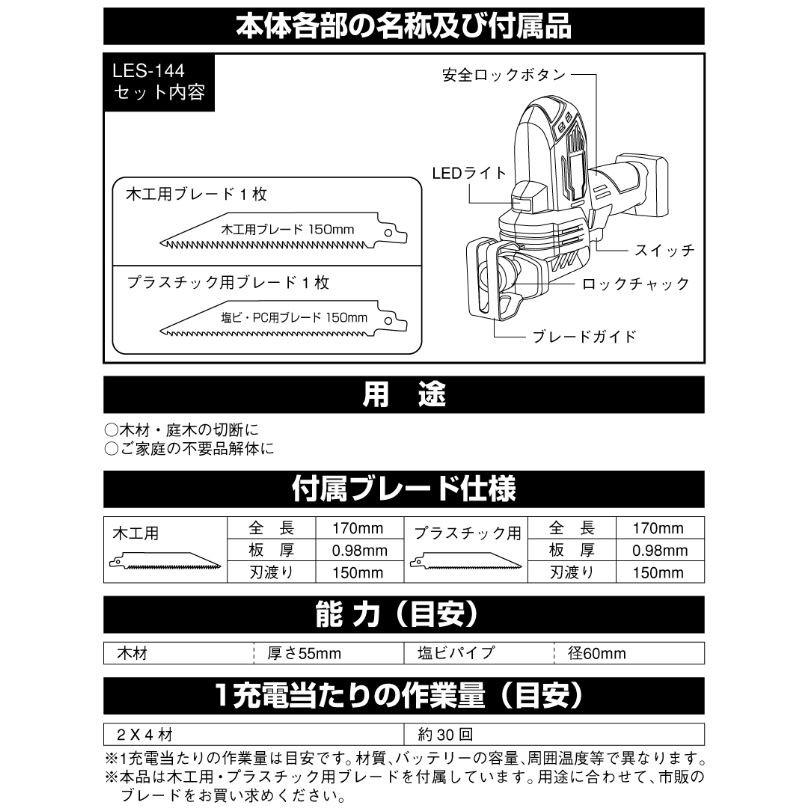 ●充電式 セーバーソー(本体のみ)