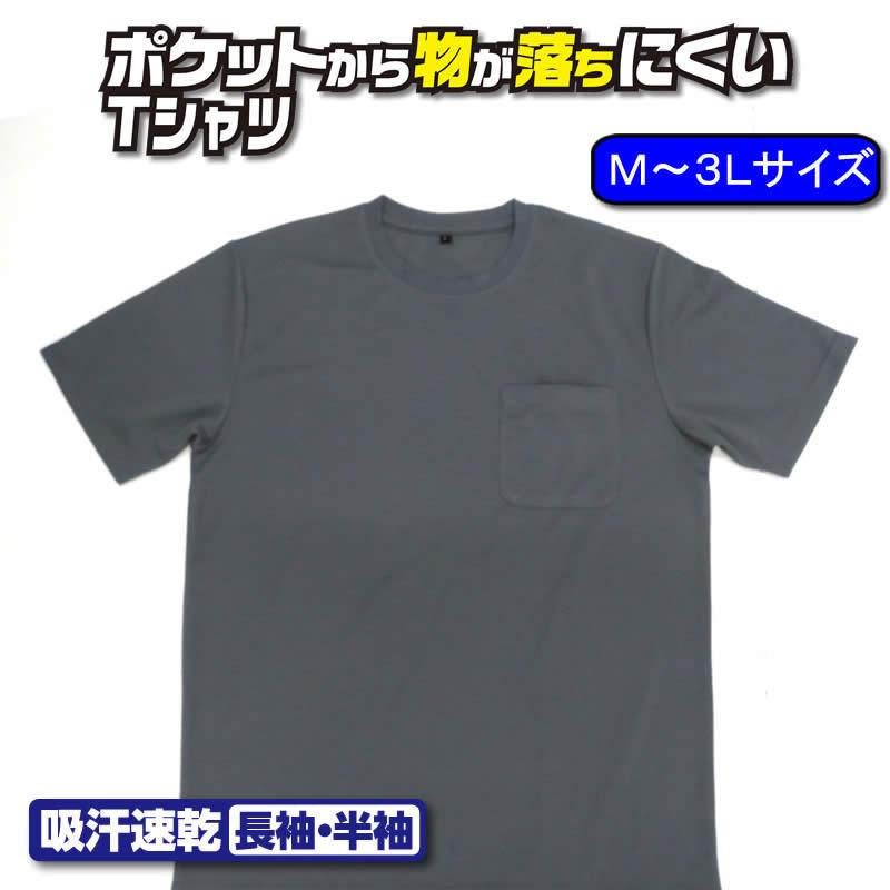 ●ポケットから物が落ちにくい吸汗速乾 半袖Tシャツ 丸首 グレー