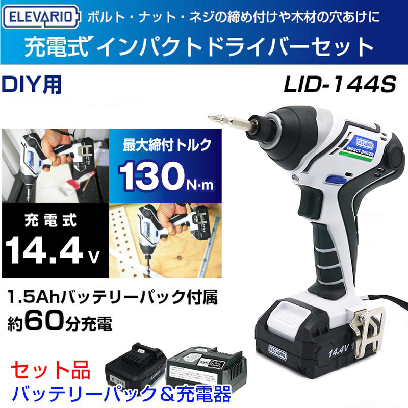 ●充電式 インパクトドライバーセット