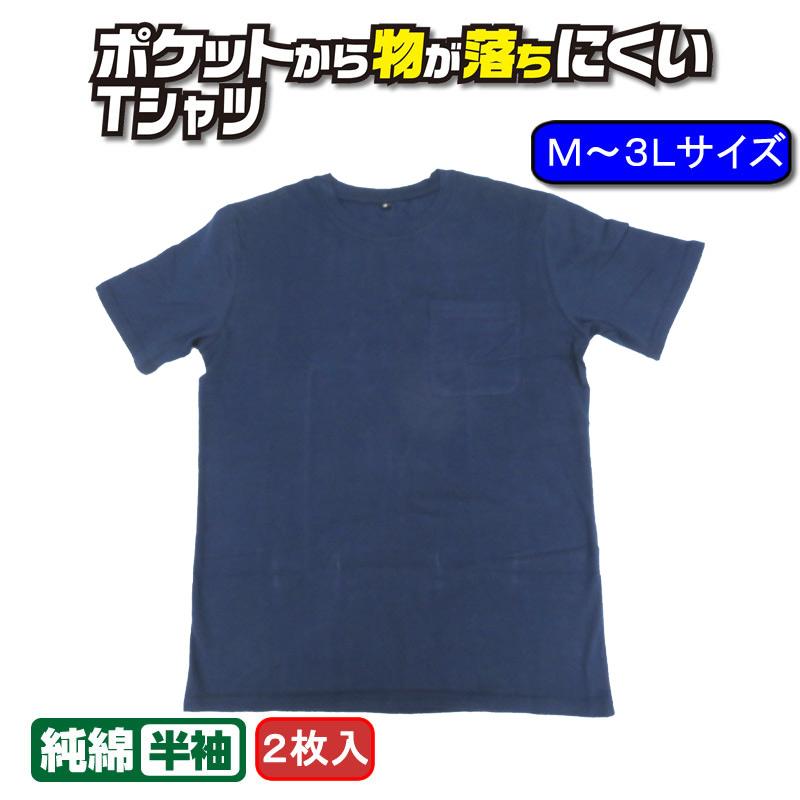 ●ポケットから物が落ちにくい純綿 半袖Tシャツ 2枚組 ネイビー