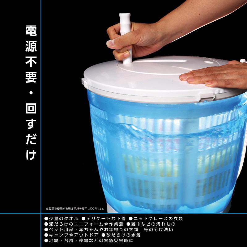 ●どこでも使えるグルグル洗濯機