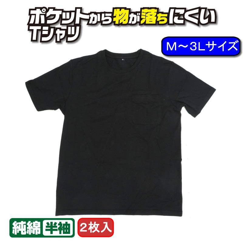 ●ポケットから物が落ちにくい純綿 半袖Tシャツ 2枚組 黒
