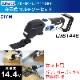 ●充電式 マルチソーセット