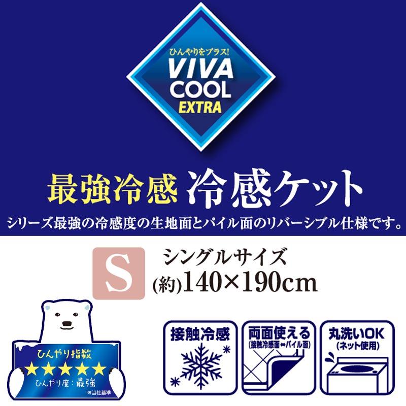 ●最強冷感 ケット 約140X190CM BL