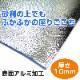 ●EVAアルミロールマット 10mm 約195x97cm