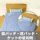 ●両面使える冷感 ケット 約140X190CM BL