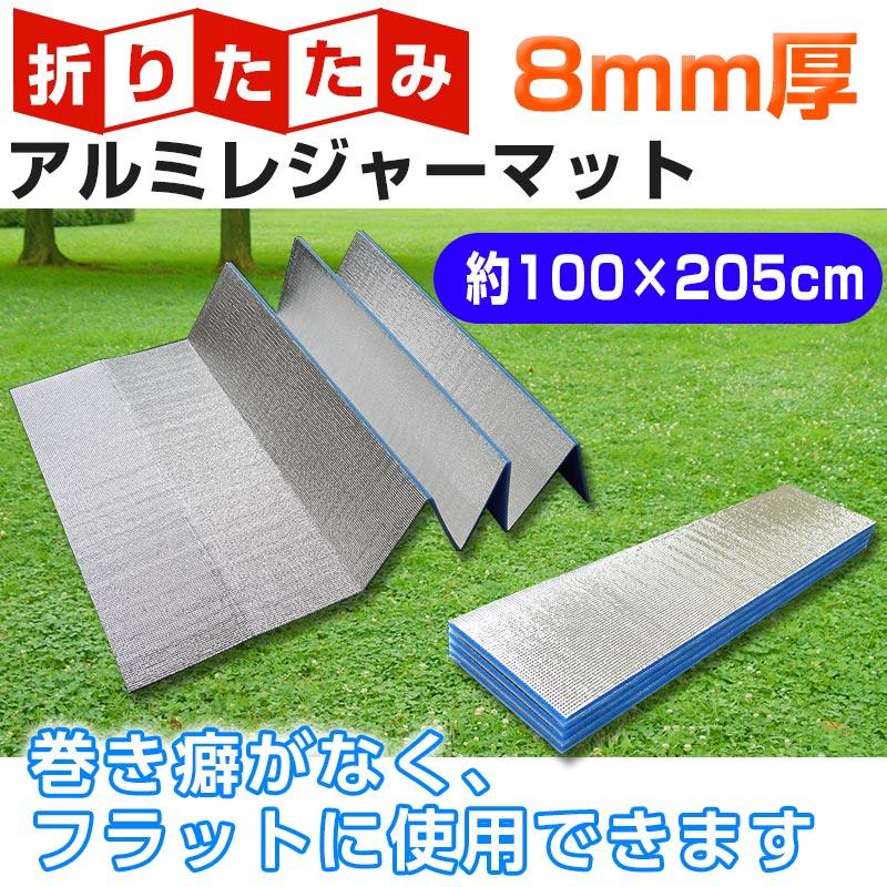 ●アルミ折りたたみレジャーマット約100×205cm×8mm