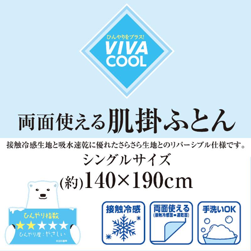 ●冷感 肌掛布団 約140X190CM