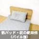 ●両面使える 強冷感 枕 約43X63CM