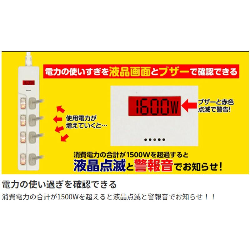 ■電力の使い過ぎを警報音と液晶点滅でお知らせするタップ