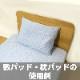 ●ずれにくいフィット 強冷感 枕パッド 約43X63CM