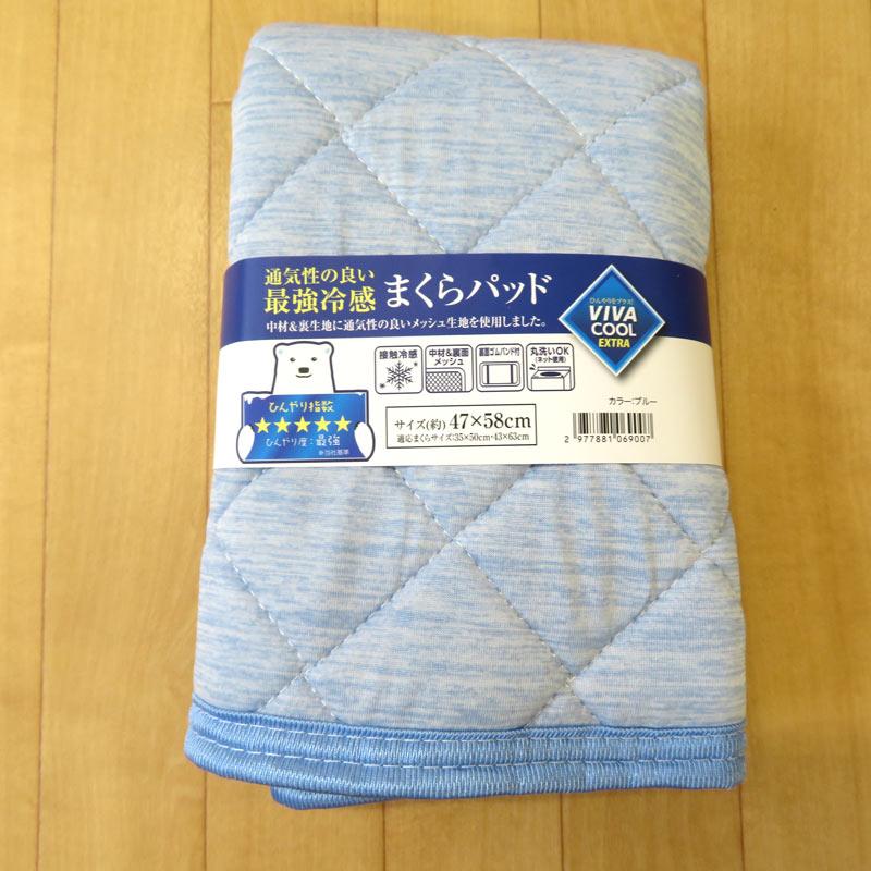 ●通気の良い 最強冷感 枕パッド