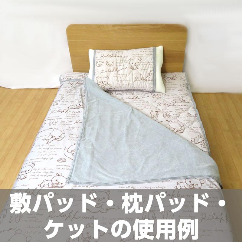 ●冷感 枕パッド  リラックマ