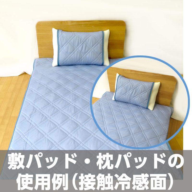 ●両面使える 冷感 枕パッド