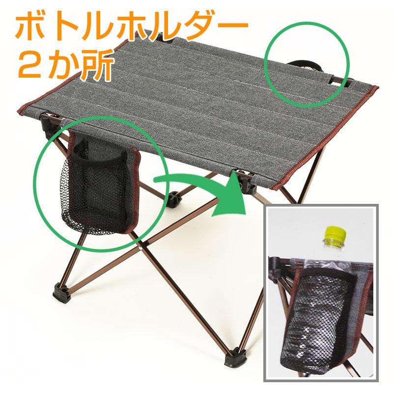 ●ボトルホルダー付軽量コンパクトテーブル