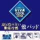 ●通気の良い 最強冷感 敷パッド 約120X205CM