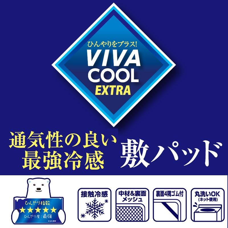 ●通気の良い 最強冷感 敷パッド 約100X205CM