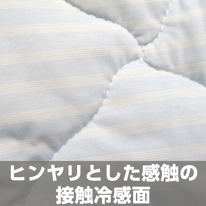 ●両面使える 強冷感 敷パッド 約140X205CM BL