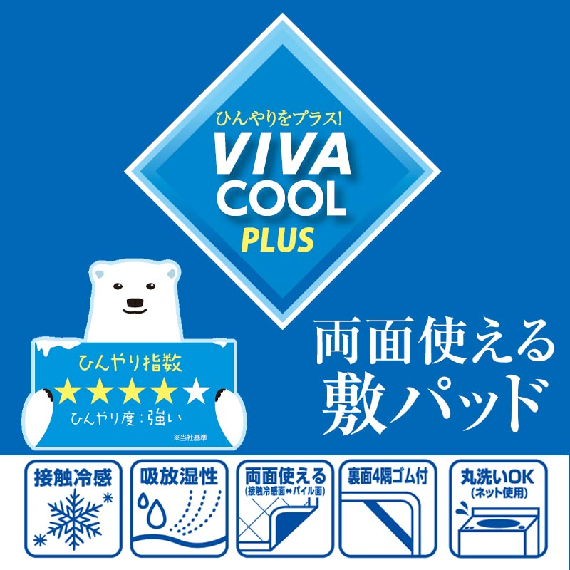 ●両面使える 強冷感 敷パッド 約120X205CM