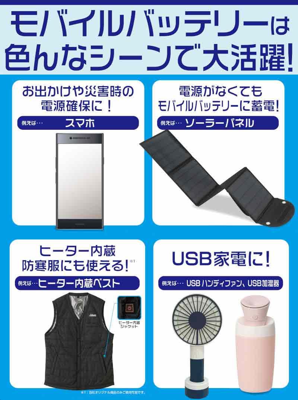 【セット】●婦人用ヒーター内蔵ベスト ブラック + モバイルバッテリー