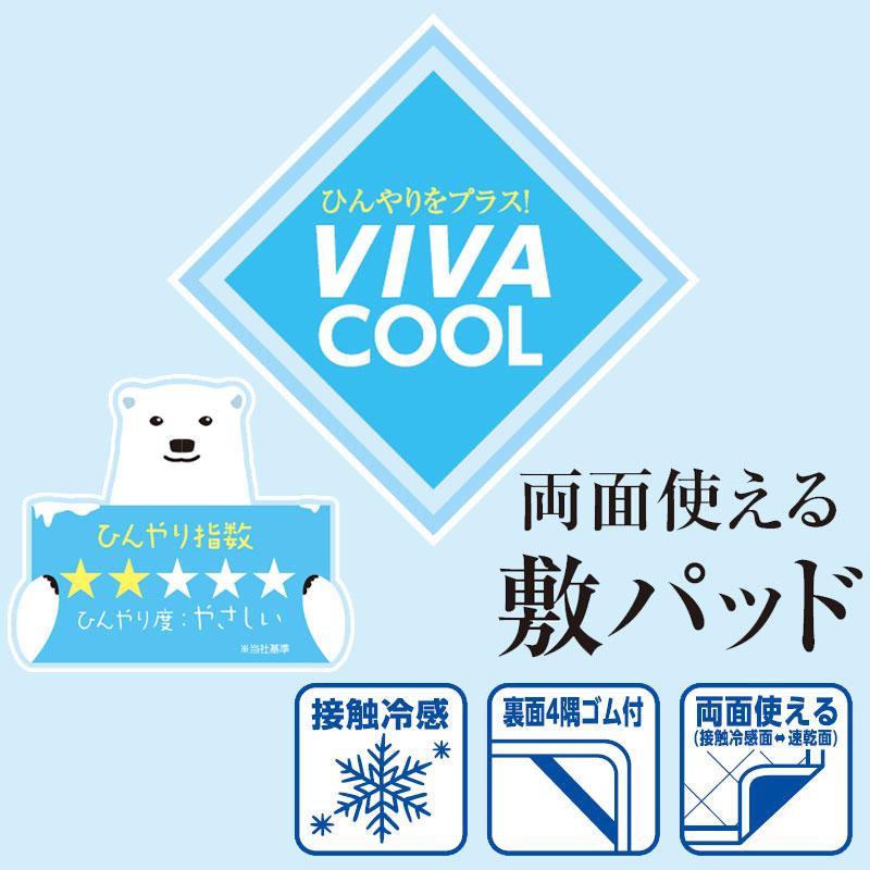 ●両面使える 冷感 敷パッド 約140X205CM BL