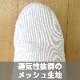 ●通気性サンダル 白